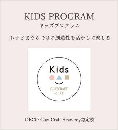 キッズプログラム